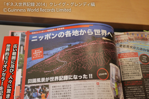 日本版のみのページには日本の記録が。たしかにイベント系多い。