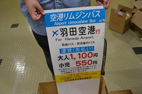 バス停の案内板2000円。買うかどうか悩んだ末見送った……