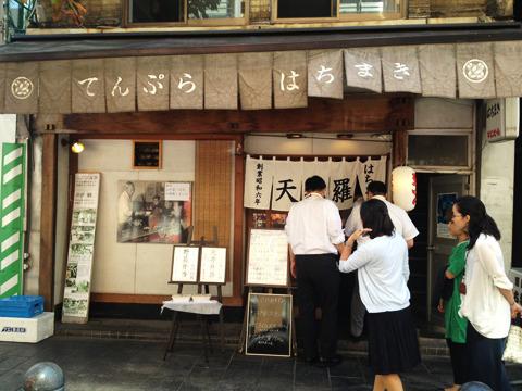 ここ食べたことある。江戸川乱歩や井伏鱒二がよく来ていたという老舗の天ぷら屋さんだ。食べきれない場合タッパに入れてくれるのだ