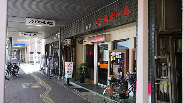 シンガポール食堂(新潟県新発田市中央町3-2-1)