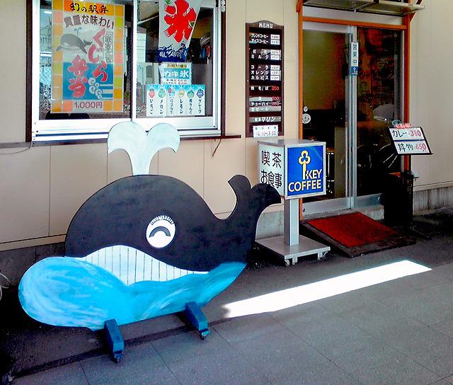 館山駅前の鯨料理のお店にて。ほ乳類ではあるのだが、あまり共食い感がない不思議。愛護団体に怒られちゃうかしら。