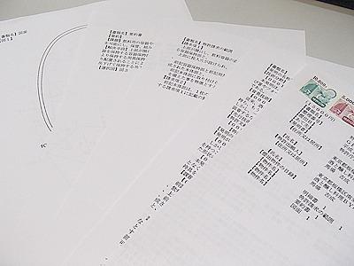 必要書類一式。作るのは結構大変。通常は特許事務所(弁理士)にお願いして作成してもらいます。