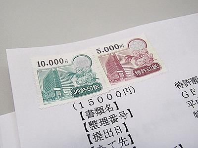 特許印紙で出願料を払う場合は「特許願」に貼って提出。特許印紙は特許庁の建物が描かれている。