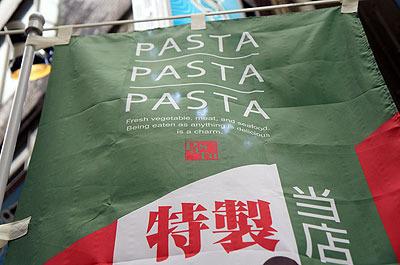 まず一番上の店名っぽいところには「PASTA PASTA PASTA」、つづいて「おいしいものは魅力的」という趣旨の文章が書いてあり、その下の店印っぽいところも「PaSTa」