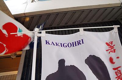 店名ではなく「KAKIGOHRI」、かき氷なのである。