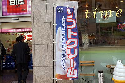 これも左上にロゴっぽいものがあり、店名かソフトクリームのブランド名と思いきや