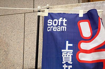 「ソフトクリーム」