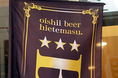 「オイシイ ビール ヒエテマス」