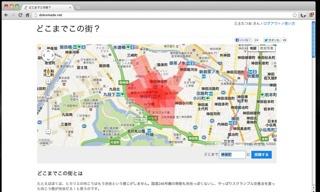 「どこまでこの街?」。アイデアは当サイトライター大山顕さんの「どこまで東京?」から。
