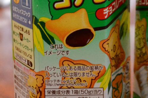 日本のコアラのマーチはクレーム対策の断り書きがくどい