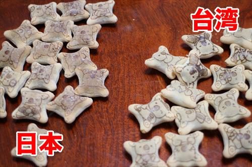 台湾のコアラのマーチの方が色白