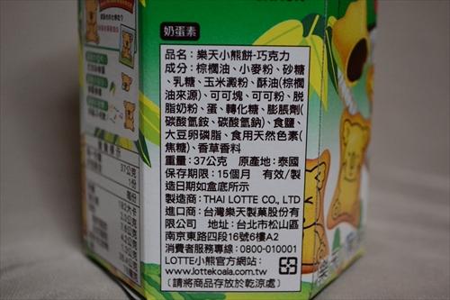 台湾の原材料表示。日本のものより表示が多い上に細かい。可可塊、可可粉ってのがカカオマスとカカオパウダーだろうなあ多分