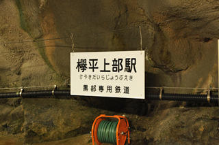 欅平下部駅の200m真上にある上部駅