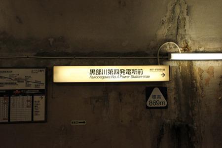 ダム好き垂涎の駅名看板