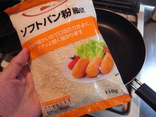やはりパン粉は細かい種類の物を選択。