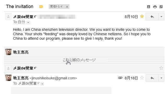 解決するメールが来ました!