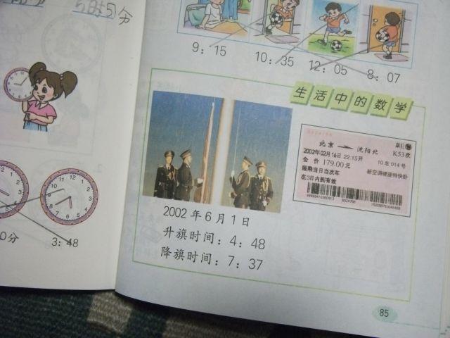 時計と時間の章では、切符や国旗を掲げる時間を例として出してる。