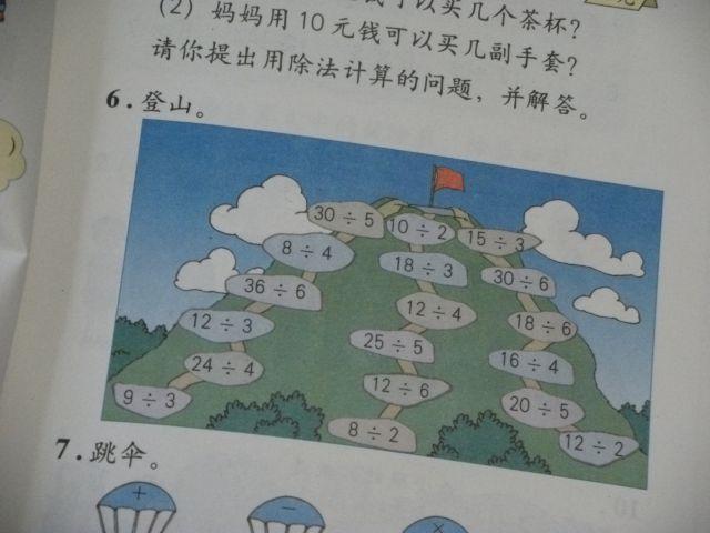 「登山。」という設問はあった。 割り算は2年生のうちに習うようだ。
