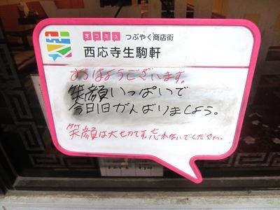 店頭にあるアナログなつぶやきがかわいい(このつぶやき、他店舗もやっていた。町おこしの一環?)