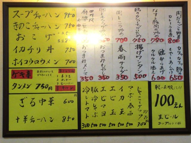 さて、頼むぞ。コップ1杯、生ビール100円っていうのが、いいね。