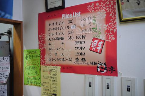 東京オリンピックおめでとう「日本を元気に!境港を元気に!」とある。東京オリンピックに多くを求めすぎな気もする