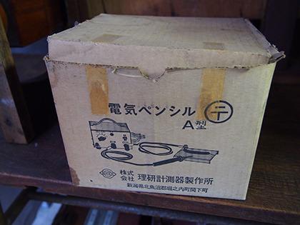 箱。電気ペンシルA型。