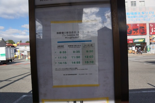 乗り遅れると11時過ぎまで次のバスが出ない。