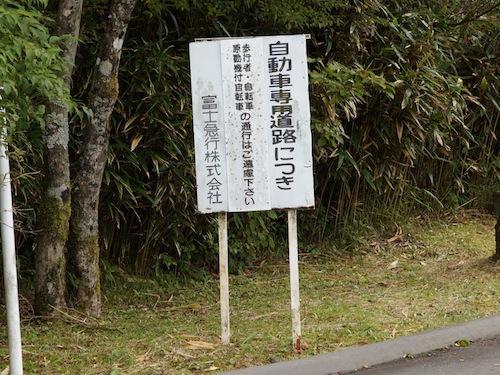 歩行者通行禁止のお達し。