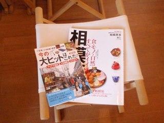 掲載された雑誌や書籍が置いてありました。
