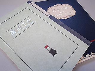 メンバーの杉村さんの本。日本酒ライターで、料理漫画研究家、醤油研究家。杉村さんも日本酒イベント開催経験あり。