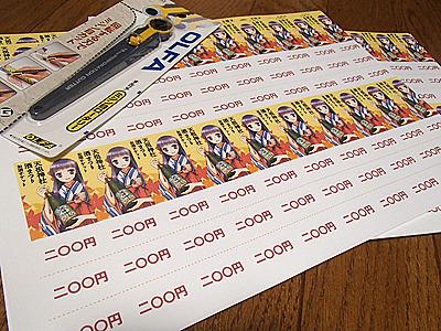 金券は厚手のケント紙に印刷してミシン目をつけるカッターで自作。