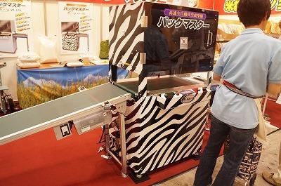 米をパック詰めする機械がアニマルプリントで妙におしゃれだった