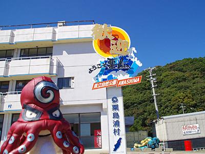 粟島は地名で言うと、粟島浦村だそうです。