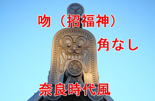 奈良時代風である。
