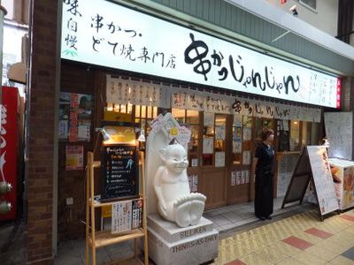 さっきの店から5分とかからないところにある「串カツじゃんじゃん」のじゃんじゃん横丁店