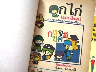 タイ語の教材も貰っちゃった。勉強しようかしら。