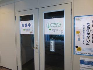 東京チャレンジネット、という施設もございます。ネット難民の離職者等に、生活支援・居住支援などのサポート事業をする真面目な場所。