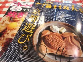 読んでもいい雑誌が、ラックに、常に12冊くらい置いてあります。そういうの、嬉しいですね。