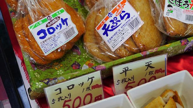 天ぷらのとなりにコロッケ。コロッケといえばかまぼこ屋さんの魚のコロッケの町