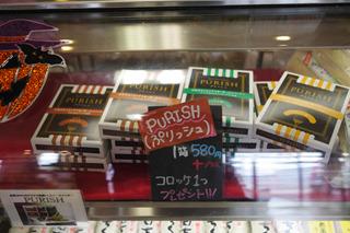 こちら5本580円の高級魚肉ソーセージ発見!