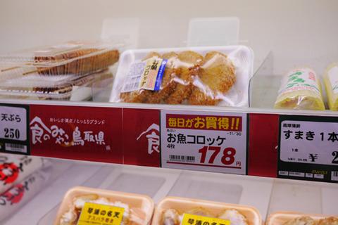 ねりものコーナーにあったのはお魚コロッケ。さきほど「コロッケ」として売られていたあぶい蒲鉾がよそいきになって置いてある。