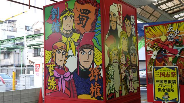 三国志要素満載の「三国志のまち」が存在した! ……神戸に