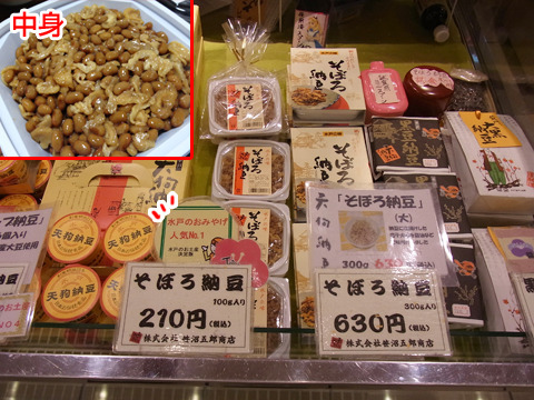 結局駅のデパートで「そぼろ納豆」を買った。切り干し大根が入っていると書いてあるが、いぶりがっこが混ざった感じの大人向けの味