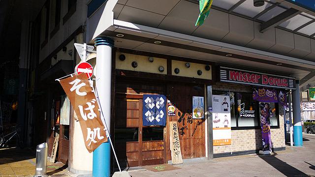 駅前のお店に、(鳥取駅前そば:鳥取県鳥取市栄町715)