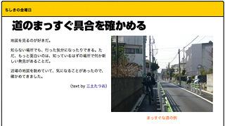 三土さんによる「荒玉水道道路」を走った記事「道のまっすぐ具合を確かめる</a>」