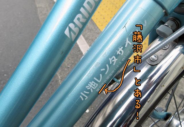 乗ってきた自転車を見たら「藤沢市」と!