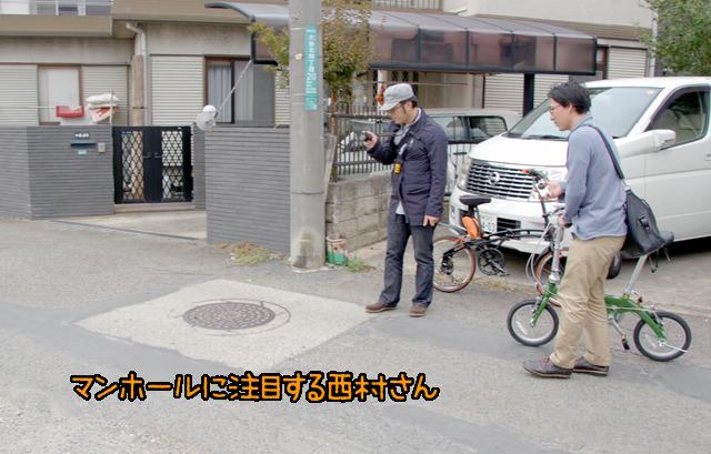 さすが西村さん。見逃しません。