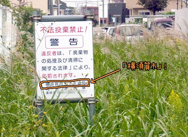 海老名市で不法投棄すると横須賀市に怒られる。