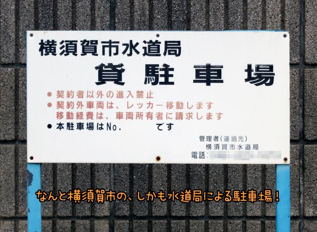 すこし行くと看板が。おお、確かに駐車場だ!さすがだ西村さん。そしてその管理者はなんと横須賀市水道局。横須賀市が、というのもびっくりだが、そもそも水道局が貸駐車場を、というのも驚きだ。