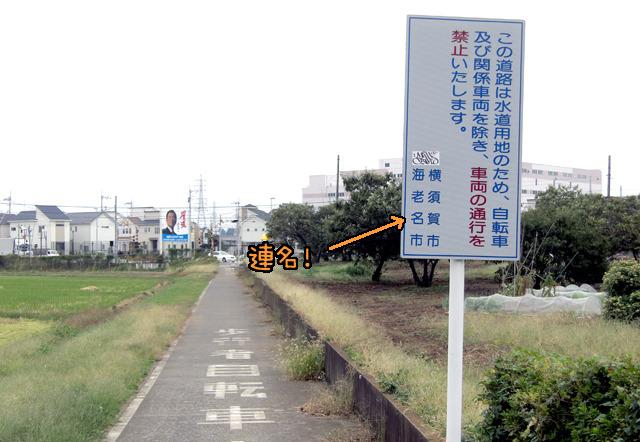 一方、この看板は海老名市と横須賀市の連名。いろいろあるなあ。